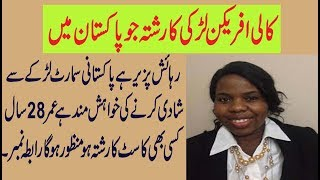 Zaroorat e Rishta 28 Years Old African Woman Check Details iN Urdu Hindi..