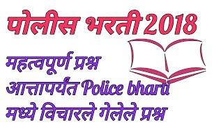 Maharashtra Police bharti 2018//Police bharti Gk