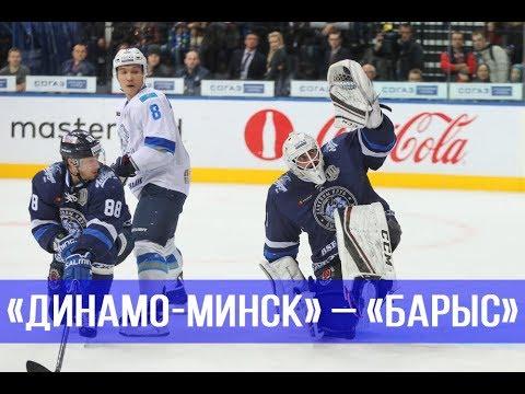 «Динамо-Минск» – «Барыс» : атмосфера матча