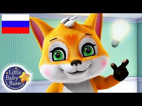 детские песенки | песня лиса | мультфильмы для детей | Литл Бэйби Бам | детские песни