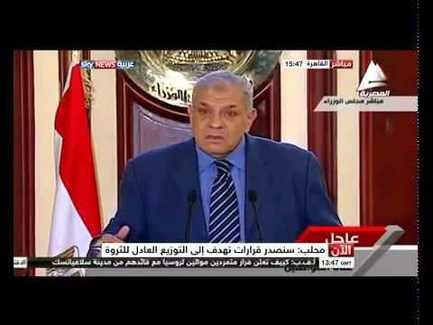 مؤتمر صحفي لرئيس الوزراء ابراهيم محلب حول زيادة اسعار الوقود والكهرباء