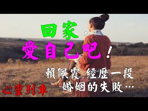 【心靈列車 】 「回家,愛自己吧!」:要怎麼樣擁有快樂呢?賴佩霞告訴我們為什麼回家是唯一的一條路!隨著成長,家離我們越來越遠...回家,才是覺醒的第 1 步!