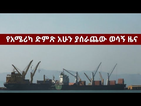 VOA Special Ethiopian News March 15, 2018