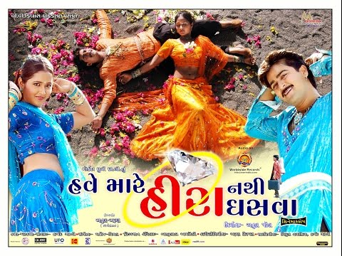 Desh Ma Dukal Padva - Have Mare Hira Nathi Ghasva  Gujarati Film Song video