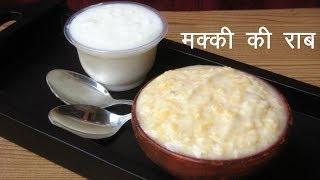 Makki Ki Raab Recipe मक्की की राब रेसिपी by Sonia Goyal @ jaipurthepinkcity Episode 24