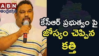 Kathi Mahesh Sensational Comments On TRS Govt and Pawan Kalyan