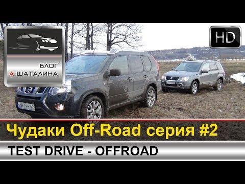 Off-Road Вторая серия