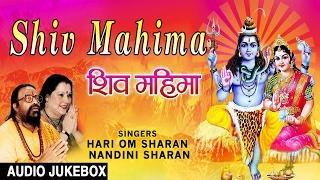 MAHASHIVRATRI SPECIAL, SHIV BHAJANS HARI OM SHARAN, NANDINI SHARAN, AUDIO SONGS JUKE BOX,SHIV MAHIMA