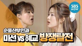 Legend Sitcom [Soonpoong clinic]' Mi-seon Vs Hyekyo  Room Fighting '