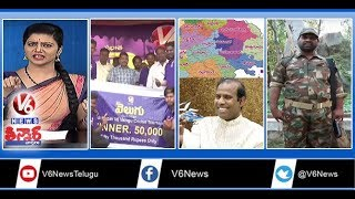 Telangana New Districts | KA Paul Party Symbol | Velugu Cricket | Rs 10 Saree | Teenmaar News
