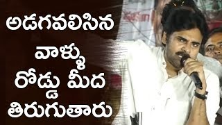 Pawan Kalyan Slams TDP and Congress Over Implementation of 2013 Land Acquisition Act