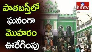 Muharram Festival 2018 Celebrations Begins In Old City | hmtv