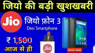 Jio बड़ा धमाका Jio Phone 3 Launch Confirm Price Full Specification | Booking Detail