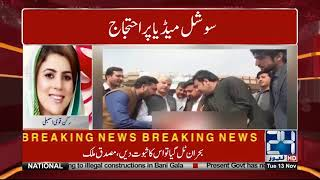 Chief Minister  KPK  Viral Video On Social Media? | 24 News HD