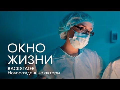 Подкидыши (Окно жизни). Backstage. Новорожденные актеры.