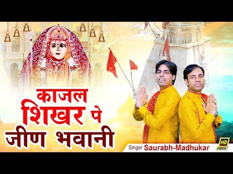 Kajal Sikhar Pe Jeen Bhawani - Download Jeen Mata Bhajan (full Song) video