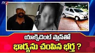 యాక్సిడెంట్ ప్లాన్ తో భార్యను చంపిన భర్త | Vizianagaram | TV5
