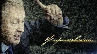 Жириновский. Документальный фильм