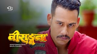 """BIRANGANA"" New Nepali Movie Full Action Ft. Silpa Pokharel | Anoop Bikram,Shahi | 2075 | 20189 |"
