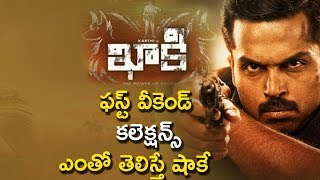 Khakee Movie First Weekend Collections   Karthi,Rakul Preet    Telugu Latest News  