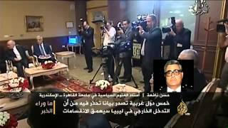 دلالات القصف الإماراتي المصري على طرابلس