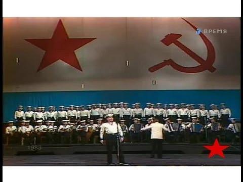 Ансамбль ЧФ ВМФ СССР - Дорога на флот (1983 г.)
