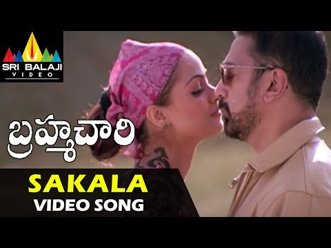 Sakala Kala Vallabhuda Video Song - Brahmachari (kamal Hassan, Simran) video