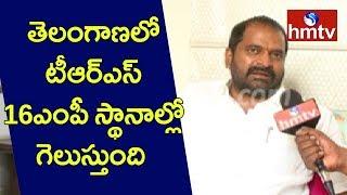 TRS MLA V Srinivas Goud Face to Face Over Lok Sabha Poll Results | hmtv