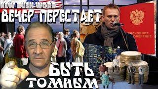 Навальный готовит акцию протеста против повышения пенсионного возраста   Новости 7:40, 19.06.2018