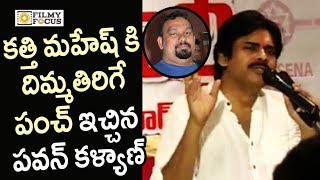 Pawan Kalyan Strong Counter to Mahesh Kathi @Karimanagar Press Meet