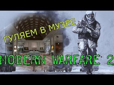 Гуляем в музее Call of Duty - Modern Warfare 2 !!