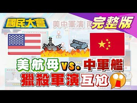 台灣-國民大會-20200707 24小時攻擊! 美軍雙航母.陸三海域練兵 獵殺軍演互尬?