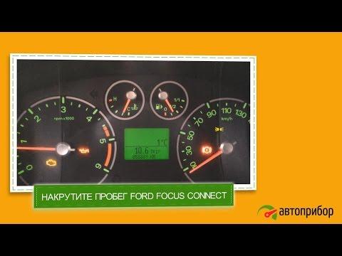 Подмотка спидометра форд фокус 2