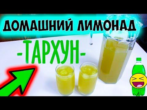 Рецепт приготовления напитка тархун в домашних условиях