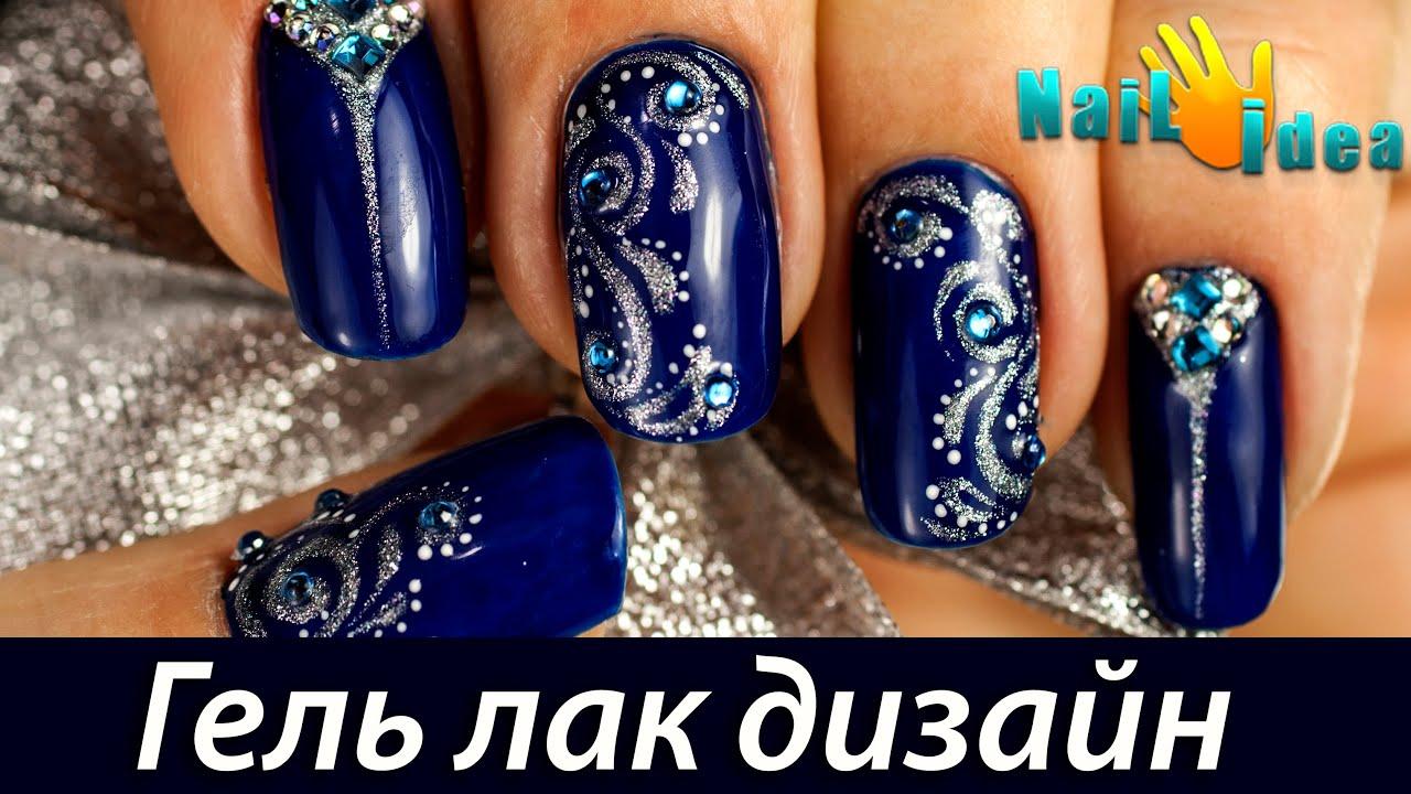 Дизайн ногтей с вензелями и стразами