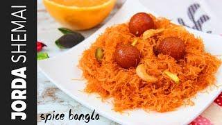ঝরঝরে জর্দা সেমাই | ঈদ স্পেশাল | Jorda Shemai | Bangladeshi Shemai Recipe | Semai Recipe Bangla