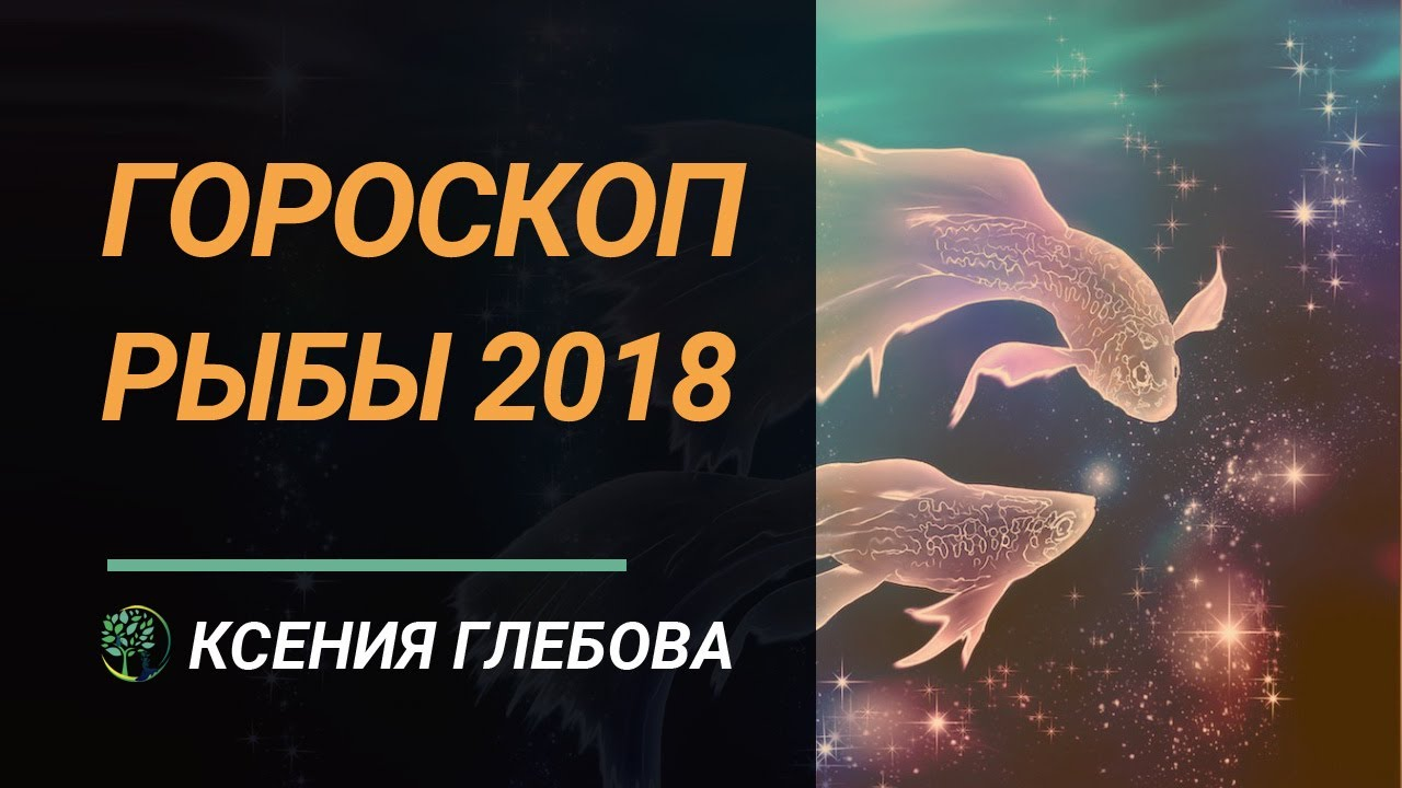 Гороскоп для рыб змей на 2018 год