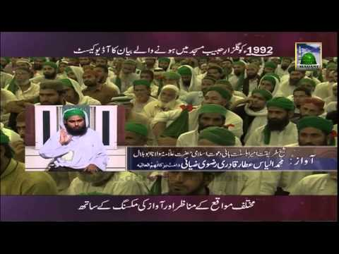 Islamic Bayan In Urdu - Yazeed Ka Ibratnak Anjam - Maulana Ilyas Qadri video