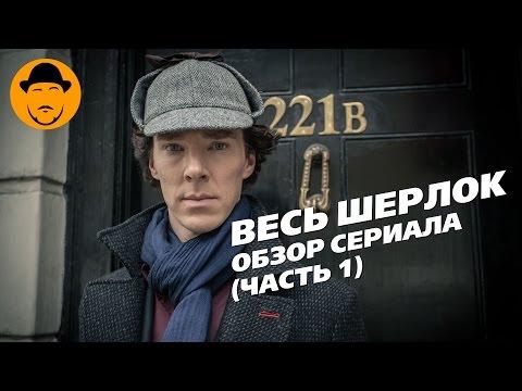 Обзор сериала Шерлок Часть 1 (1-3 сезоны)