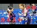 Miwa Harimoto 張本美和 vs 竹谷美涼 | カブ女子 決勝 | 全日本選手権2018