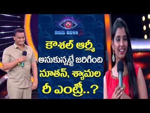 Bigg Boss 2 Wild Card Entry Anchor Shyamala & Nutan Naidu | Nani | Film Jalsa