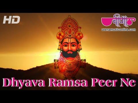 Ramsa Ne Dhyava (HD) | New Baba Ramdev ji Bhajans 2014 | Rajasthani...