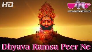 Ramsa Ne Dhyava (HD) | New Baba Ramdev ji Bhajans 2018 | Rajasthani Devotional Song