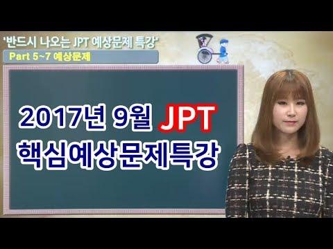 2017년 JPT시험 꿀팁 + 문제풀이 특강 (09월)