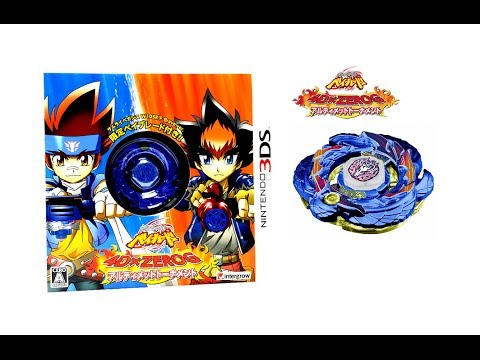(CLOSED)Beyblade Nintendo 3DS Metal Fight  4D X ZERO G Ultimate Tournament Giveaway
