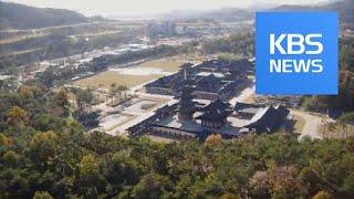 [Korean Snapshot] Baekje Cultural Land / KBS??(News)