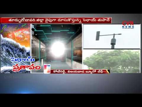 పెథాయ్ ప్రతాపం | Pethai Cyclone Alert For Coastal Andhra Pradesh | Bangalakatham | CVR NEWS
