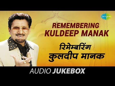 Remembering Kuldeep Manak | Ranjhe Di Kali | Punjabi Songs Audio...