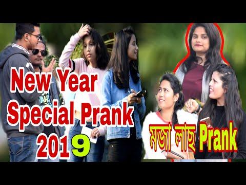 New Year Special Prank 2019||Prank on Cute Girl || Guwahati prank star
