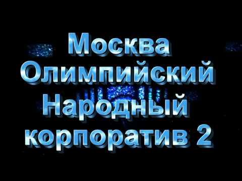 Копия видео Стас Михайлов. Москва, Олимпийский, Народный корпоратив 2. 17 декабря 2016 г.
